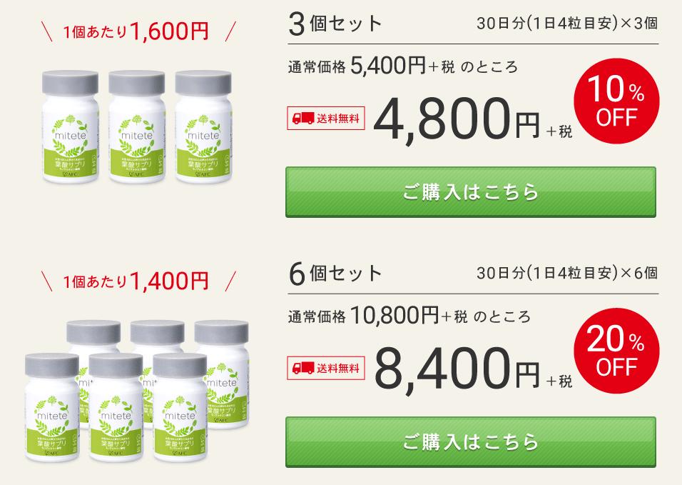 mitete 葉酸サプリ セット価格