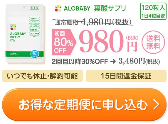 ALOBABY葉酸サプリ 価格