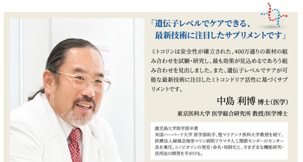東京医科大学の中島教授